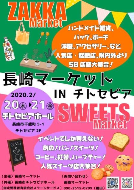 長崎マーケット チトセピア