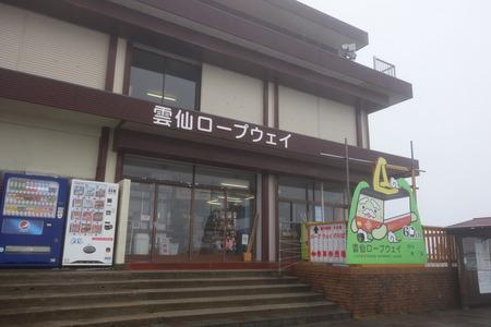 17-雲仙 仁田峠 ミヤマキリシマDSC06815