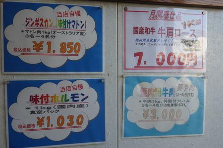 7−小田精肉店DSC00096