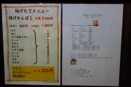 5-長崎揚げかんぼこ研究所DSC06732
