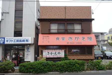 3-油木町 食堂さかえ屋DSC09553