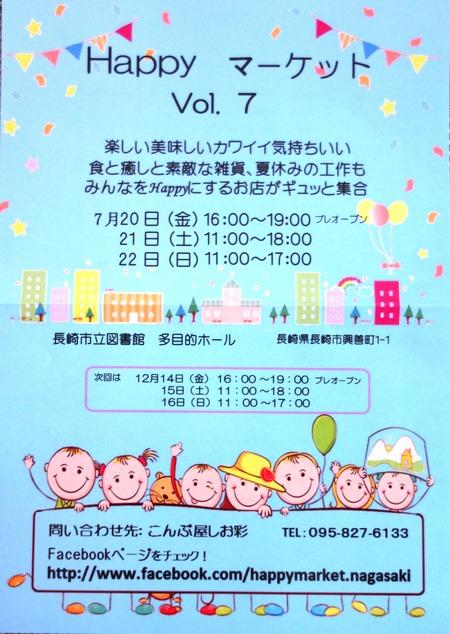 7月20-22日 HAPPYマーケット-DSC09829