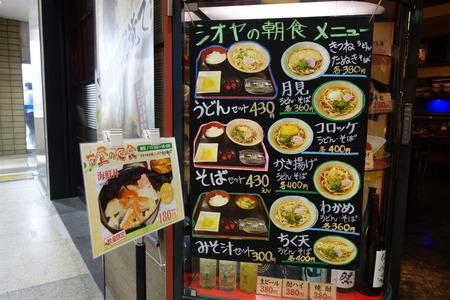 4-新大阪駅 しおやDSC01688