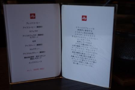 9-雲仙福田屋 イリーカフェDSC01737