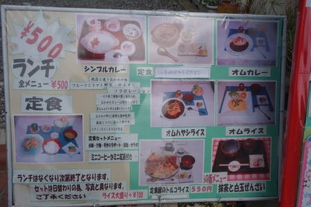 4-おかめ茶房DSC06424