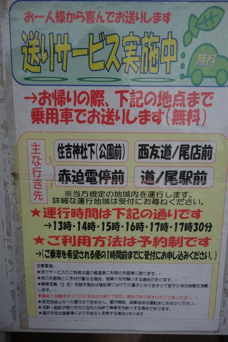 18-道の尾温泉DSC03119 (19)