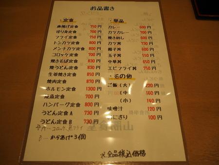 10-7-諫早市永昌東町 山勝食堂PC280312