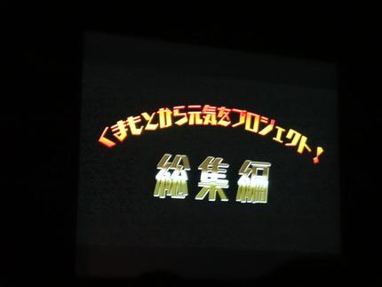 26-くまモンDSC01816