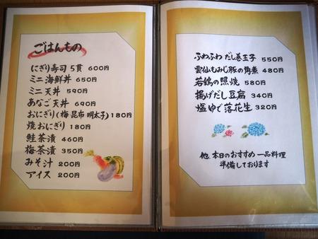 13-諌早市森山町 あじ彩PA050081