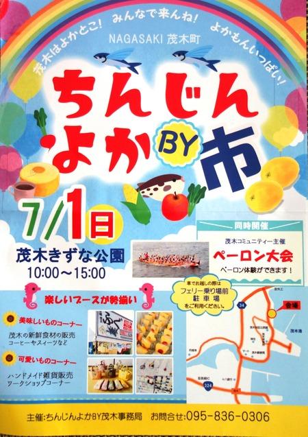 7月1日 ちんじんよかBY市-DSC09833