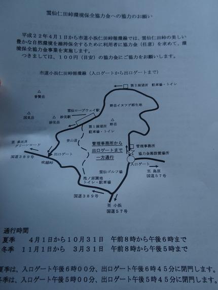 5-雲仙仁田峠DSC07075