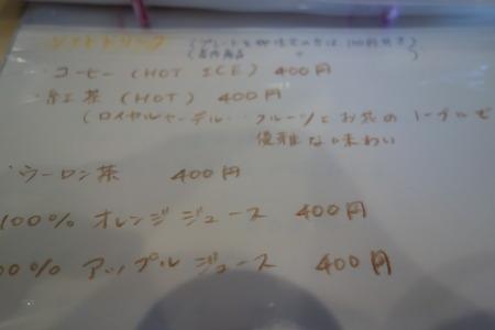 8−ナガセDSC00571