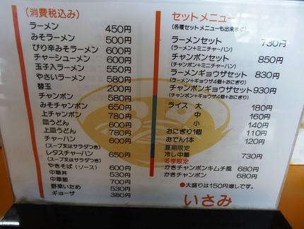 5-いさみメニューDSC09009
