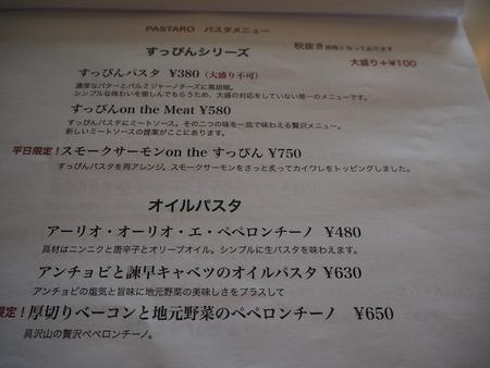 7-諫早市小長井町 ぱすたろうP6281535