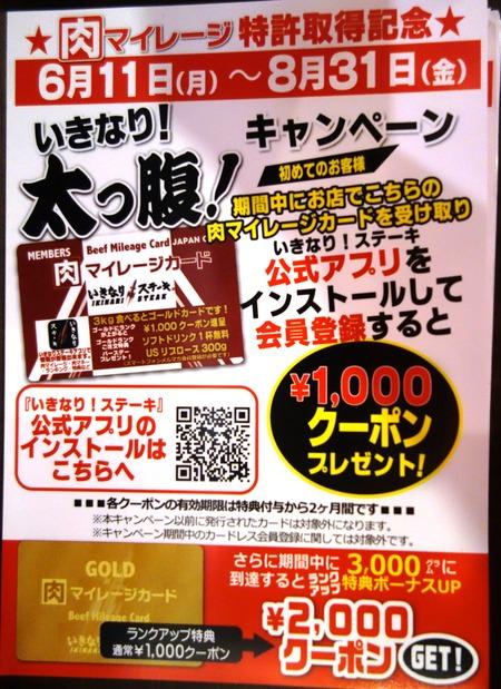 13-いきなりステーキDSC09925