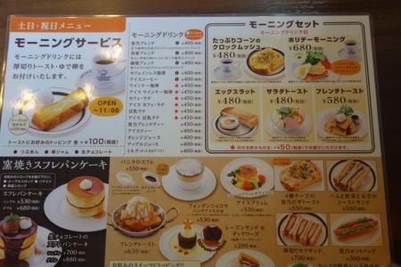 5−星乃珈琲店DSC02923