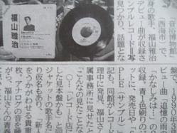 inasayama-3DSCF5381