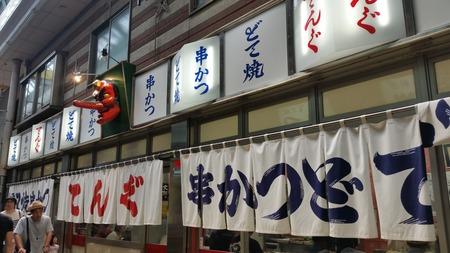 8−大阪てんぐ20160911_120204