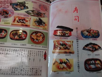 7-吾妻鮨DSC09592