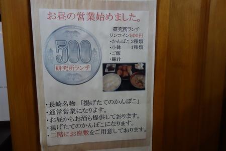 66-長崎揚げかんぼこDSC06734