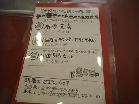 5-長崎市新地町 中華料理 福寿P8290968