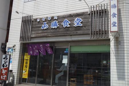 5-山勝食堂DSC04104