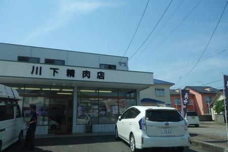 20-川下精肉店DSC07524