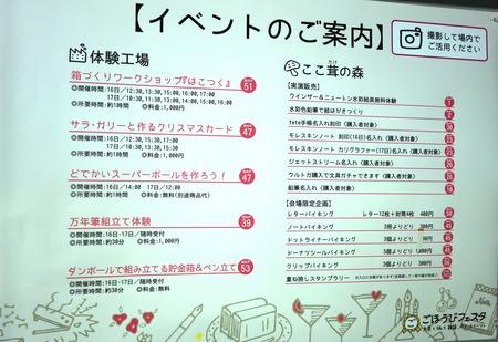 5-ごほうびフェスタDSC09669