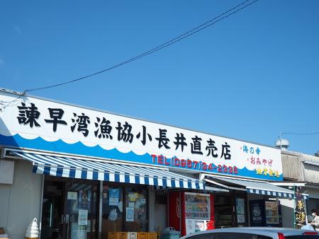 3-諫早湾漁協小長井直売店 華漣 牡蠣オリーブオイル漬けP2192978