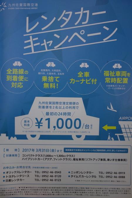 30-佐賀空港DSC03914