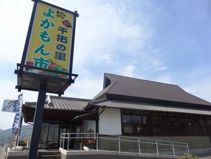 3-よかもん市DSC09314