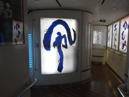 16-福山雅治DSC00186