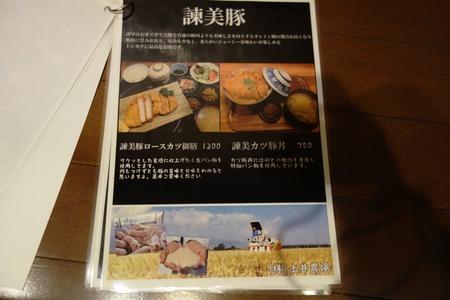9-風味屋DSC06589