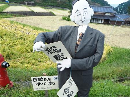 9-波佐見町 鬼木棚田まつりPA032988