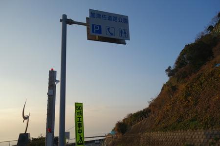 8-加津佐道路公園DSC03015