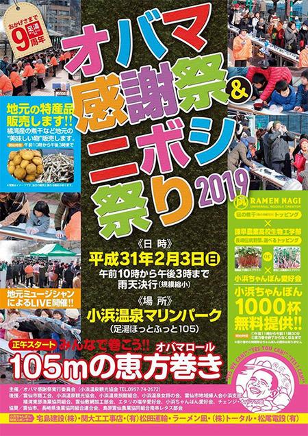 ニボシ祭り2019