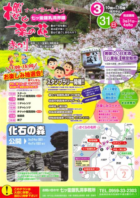 櫻と菜の花祭り