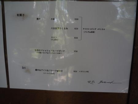 2021.09.19 諌早市森山町 喫茶Branch P9192024