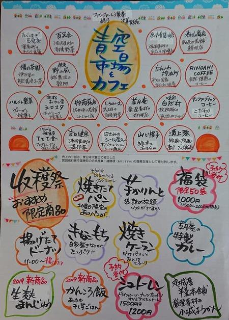 重尾の収穫祭2