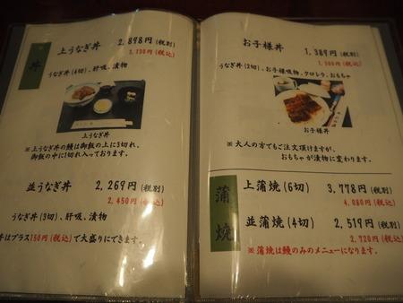 8-諫早市 うなぎの福田屋P6291759