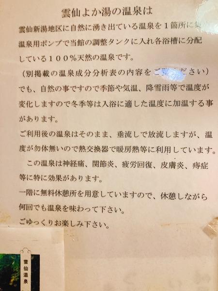 2021.08.28雲仙よか湯IMG_1589