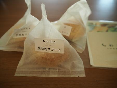 4-ちわたや そのぎ抹茶バターP4070067