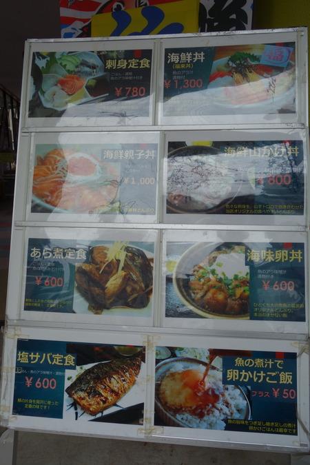 13-竹野鮮魚DSC09694