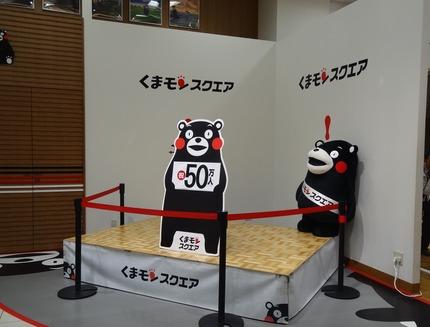 12-くまモンDSC00046
