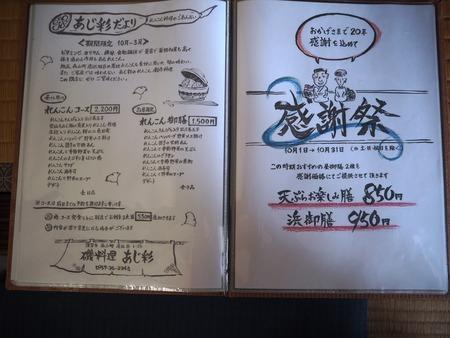 10-諌早市森山町 あじ彩PA050075