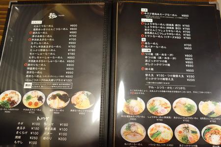 8-富貴 愛野店DSC04219