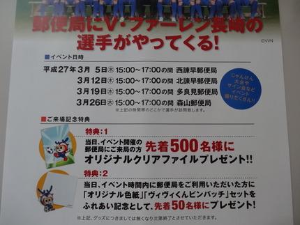 5-Vファーレン長崎DSC01083