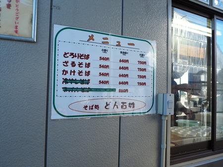 8-JRウォーキング 諌早市高来町PA251589
