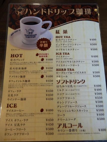 12-星乃珈琲店DSC08108