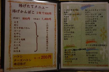 16-長崎揚げかんぼこ研究所DSC06773